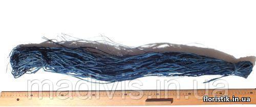Рафия натуральная, синяя, 100 см.
