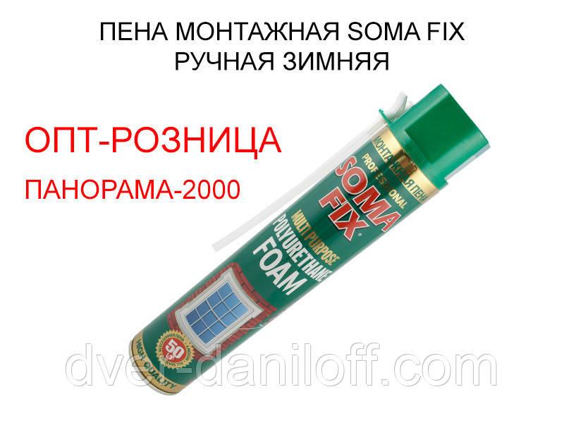 Пена монтажная SOMA FIX ручная 750 мл зимняя