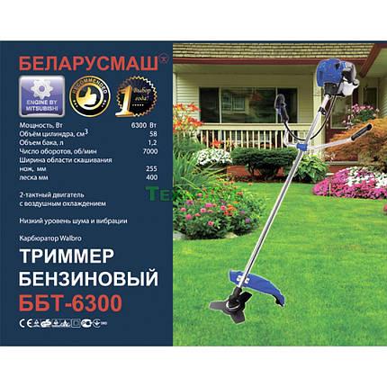 Бензокоса Беларусмаш 6300 (1 диск / 1 бабина), фото 2