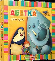 "Книга ""Абетка (2014)"""