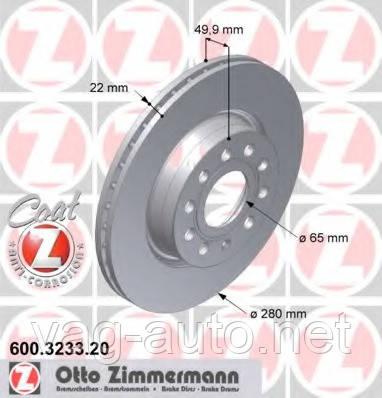 Тормозной диск передний Zimmermann для Octavia A5 1.6MPI, 1.9TDI