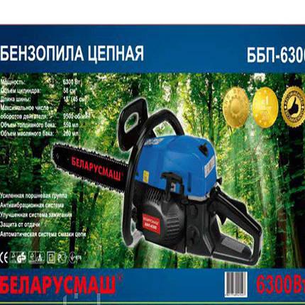 Бензопила Беларусмаш 45-6300 п/п 1шина 1 цепь, фото 2