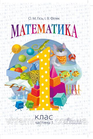 Підручник «Математика. 1 клас». Частина 1