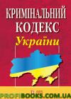 Кримінальний кодекс України 01.10.2019