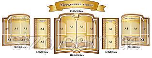 Комплект стендов Методический вестник (цвет бежевый)