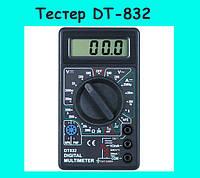 Тестер DT-832!Опт