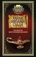 Мудрость восточной поэзии (сборник). Хайям О., Низами Г., Саади Ш.