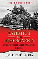 Танкист на «иномарке». Советские «Шерманы» в бою. Лоза Д. Ф.