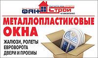 """ФанСтрой""Центр оконных технологий."
