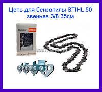 Цепь для бензопилы STIHL 50 звеньев 3/8 35см!ОПТ