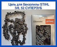 Цепь для бензопилы STIHL 3/8, 52 СУПЕРЗУБ!ОПТ