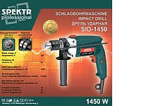 Дрель ударная Spektr professional 1450 (бывшая 1100 Вт)