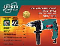 Дрель ударная Spektr professional 1550 Вт (бывшая 1350)