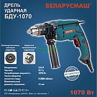 Дрель ударная Беларусмаш 1070 Вт