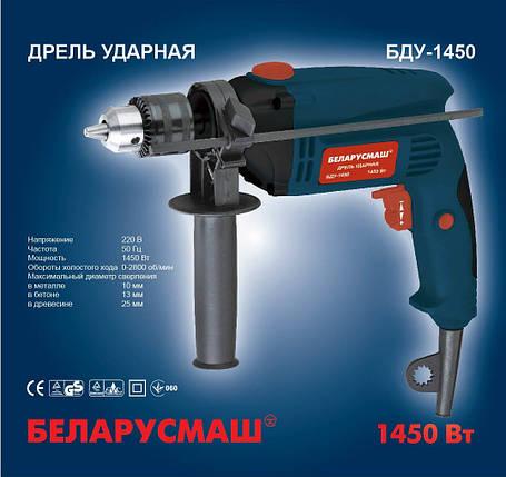 Дрель ударная Беларусмаш 1450 Вт, фото 2