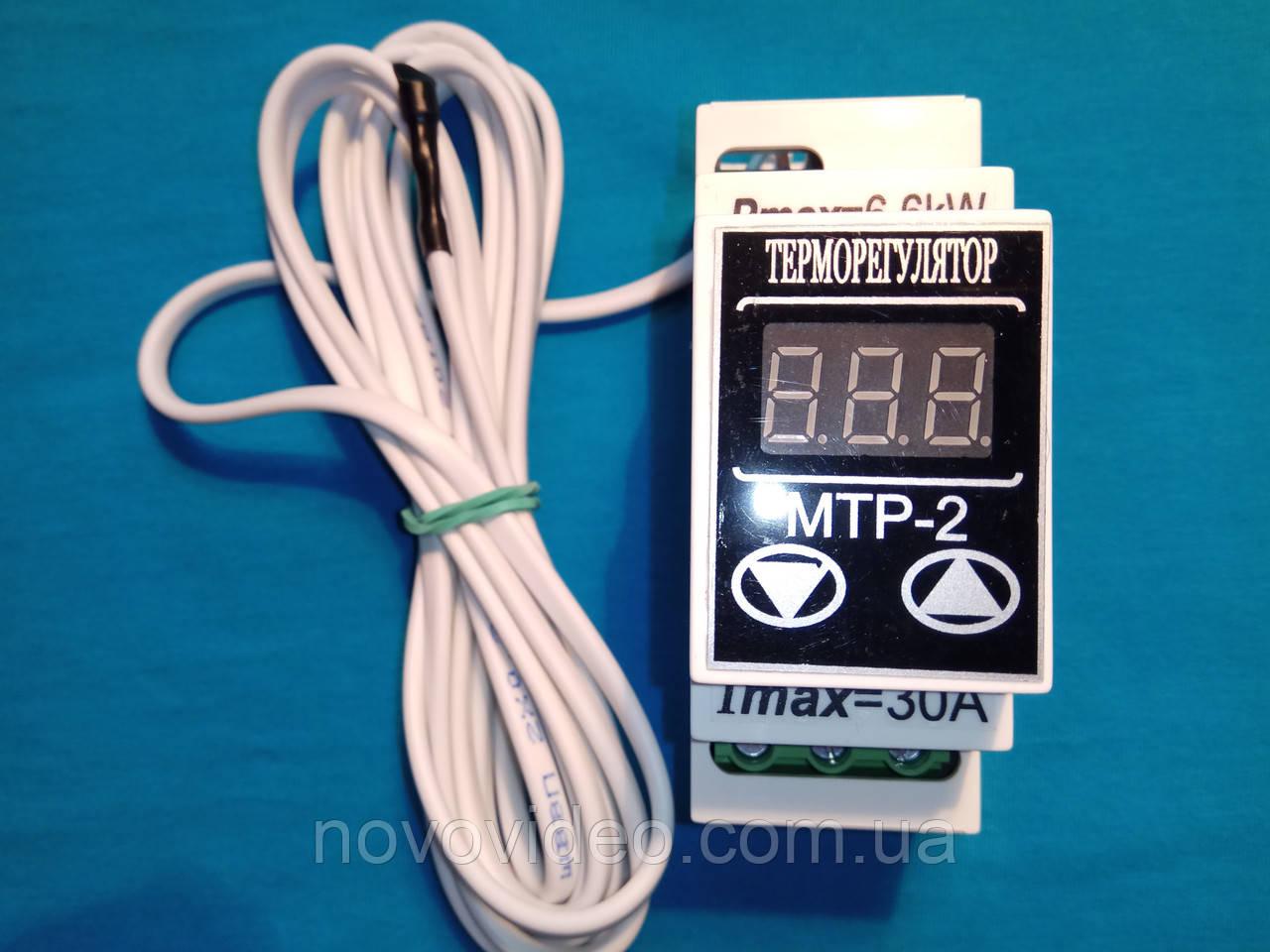 Терморегулятор МТР-2 на 30 А на DIN рейку от -54 до +124 грд
