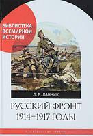 Русский фронт. 1914-1917 годы. Ланник Л. В.