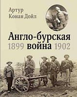 Англо-бурская война 1899-1902. Дойл А. К.