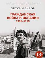 Гражданская война в Испании 1936-1939. Бивор Э.