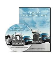 Бесплатный практический курс по транспортной логистике