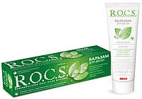 Акція -10% Зубная паста ROCS Бальзам для десен 94 гр