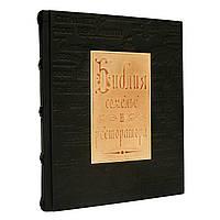 """Элитная книга """"Библия сомелье и ресторатора"""""""