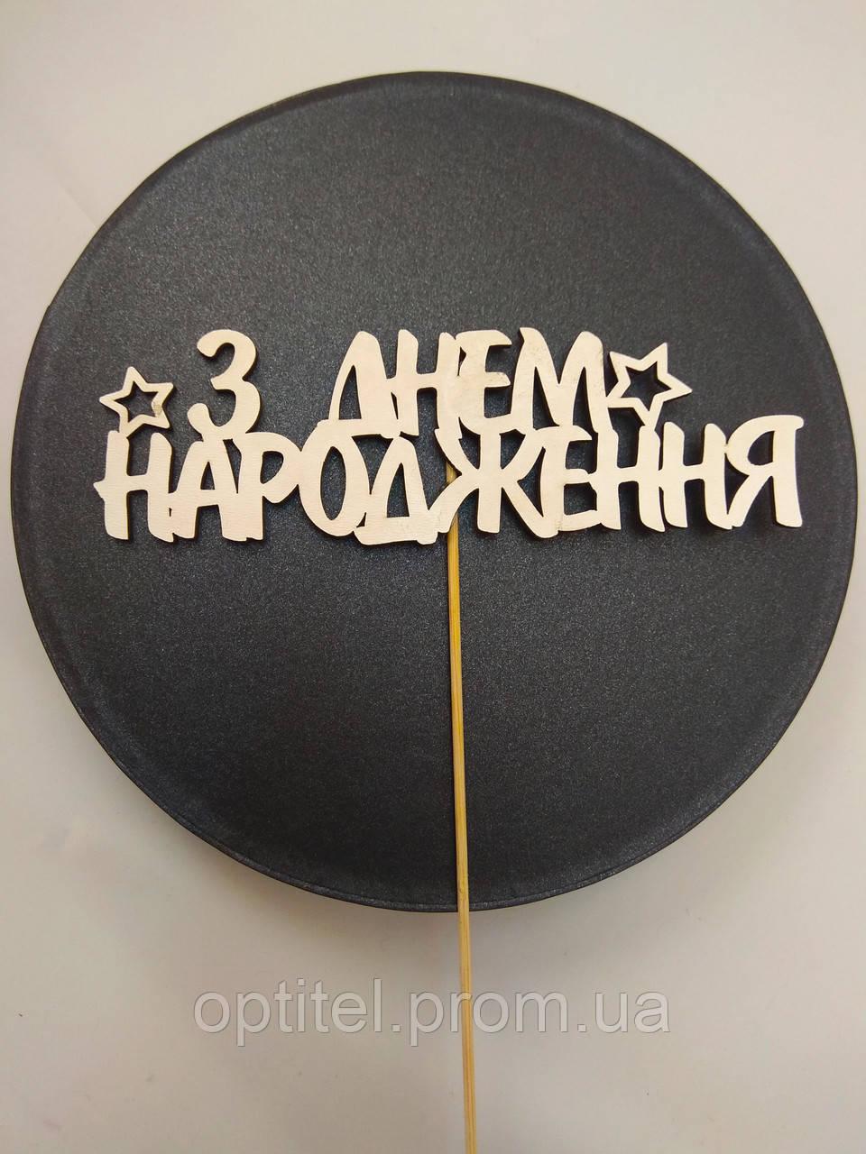 """Топпер на торт """"З Днем Народження"""""""