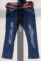 Джинсы для мальчика опт , Setty Koop размеры 4-12 лет, арт. 087
