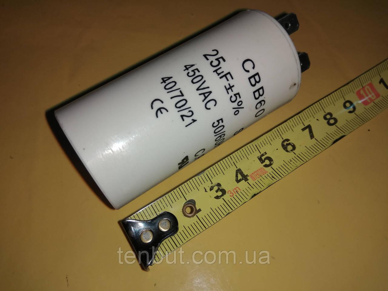 Конденсатор рабочий CBB60 / 25 мкФ±5% / 450 В. / 50/60 Hz .