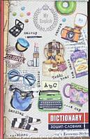 Зошит-словник з іноземної мови, Мандарин 4