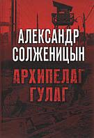 Архипелаг ГУЛаг. А. Солженицин