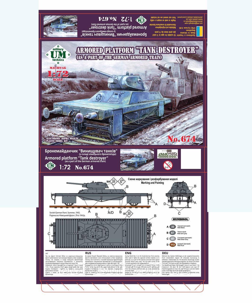 """Бронеплатформа """"Уничтожитель танков"""" (в составе немецкого бронепоезда) 1/72 UMmt 674"""