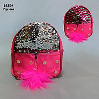Рюкзак для девочки. Двусторонние пайетки.