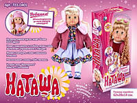 Интерактивная кукла для девочек Наташа модель 071
