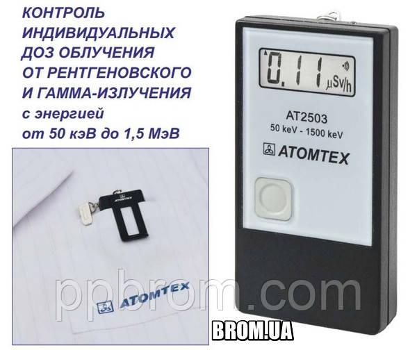 Индивидуальный дозиметр ДКГ-АТ2503А АТОМТЕХ