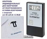 Индивидуальный дозиметр ДКГ-АТ2503А АТОМТЕХ, фото 1
