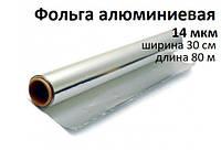 Фольга алюминиевая 14 мкм Ширина 30 см. Длина 80 м