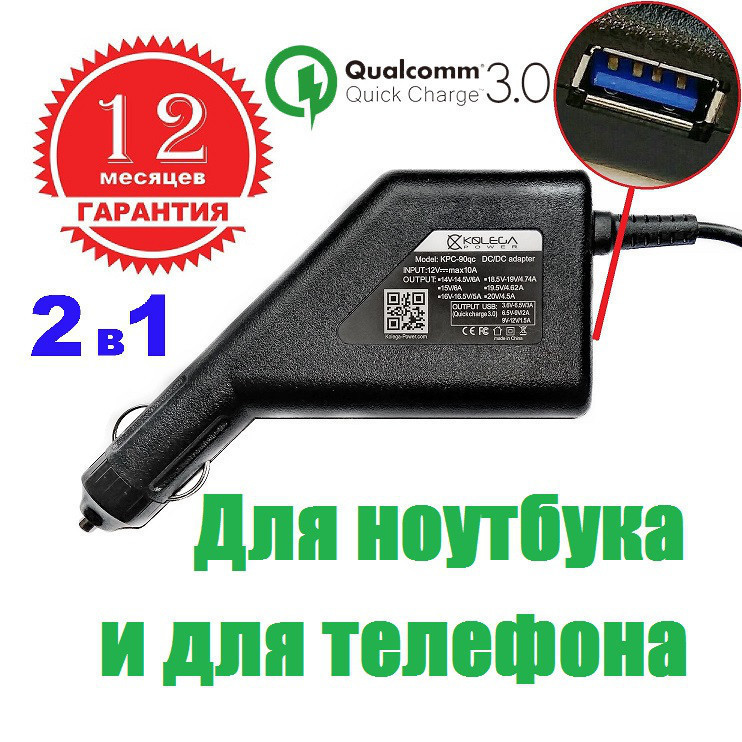ОПТом Автомобильный Блок питания Kolega-Power для ноутбука (+QC3.0) HP 19.5V 3.33A 65W 7.4x5.0 (Гарантия 1 год)