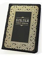 Біблія 075 шкірзам, українською мовою, переклад Турконяка (артикул 10761), фото 1