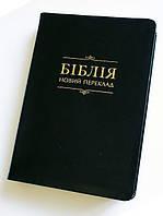 Біблія 077 шкіра, українською мовою, переклад Турконяка (артикул 10763), фото 1