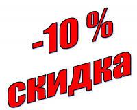Акция! Киберпонедельник 1 декабря 2014 Cyber Monday скидки на все товары 10%