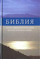 043 Библия, твердый переплет (артикул 11432)