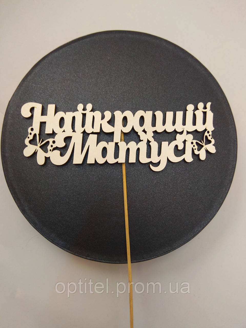 """Топпер на торт """"Найкращій Матусі"""""""