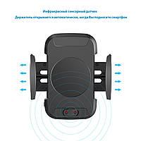 Беспроводное зарядное устройство - автомобильный держатель для телефона Qitech Sensor Auto, цвет черный