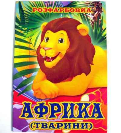 "КП Розмальовка А4 ""Тварини Африки"""