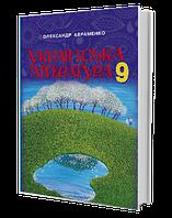 Українська література 9 клас Авраменко О.