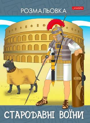 Розмальовка ТМ Family Line, серія Стародавні воїни, А4 10 сторінок, 1/100, фото 2