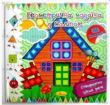 Книжка Геометрична мозаїка з наліпок Апельсин АЦ-02, мікс, фото 2