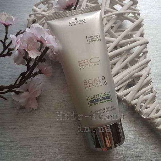 Шампунь для сухой и чувствительной кожи головы Schwarzkopf Professional BC SG Soothing Shampoo