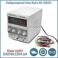 Лабораторный блок питания Baku BK-1502D+, 15V, 2A, RF индикатор, автовосстановление после КЗ
